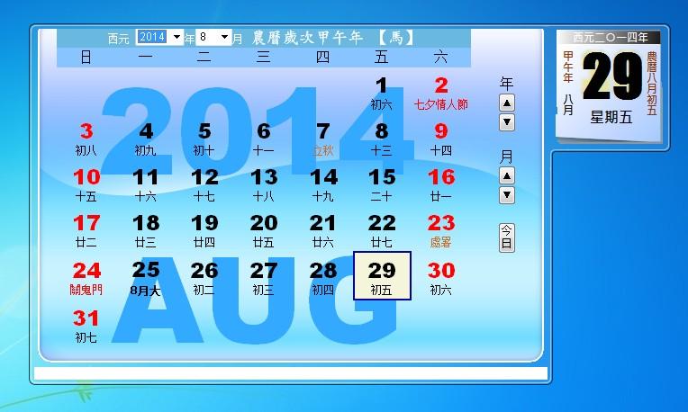 Calendar Planner Desktop Gadget : Chinese calendar windows desktop gadget
