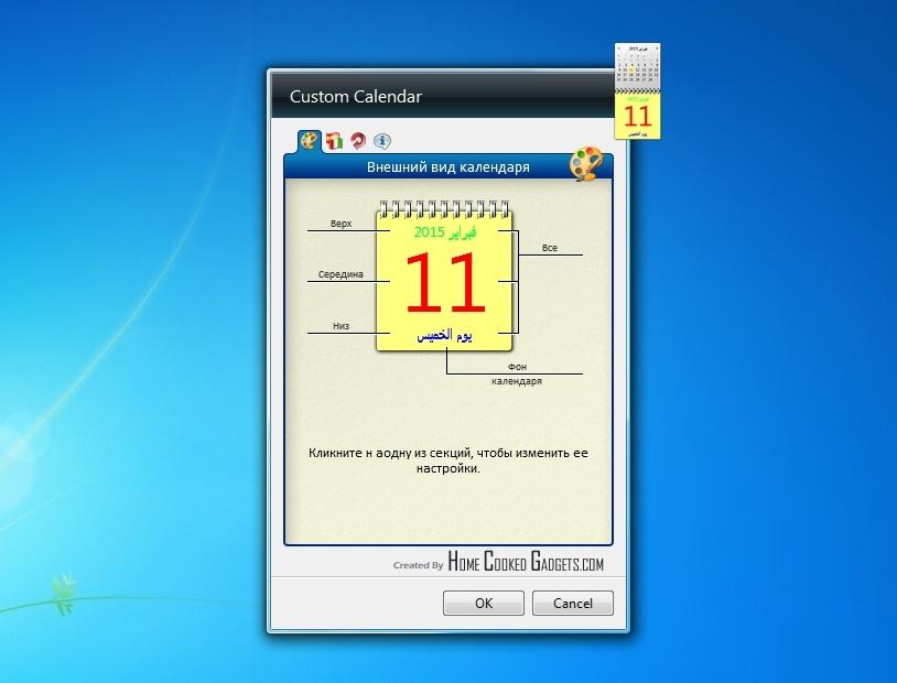Monthly Calendar Gadget For Windows : Custom calendar windows desktop gadget