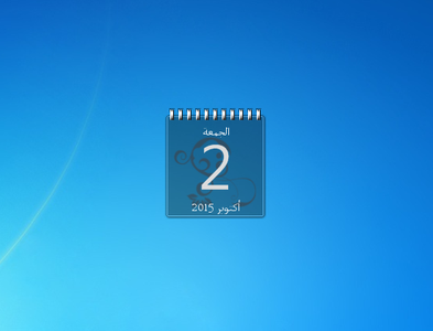 Arabic Calendar Gadget for Windows 7